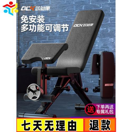 欧驰康哑铃凳家用健身椅多功能健身器材可折叠仰卧板