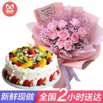 网红生日蛋糕鲜花玫瑰花组合全国同城配送当日鲜花速递送达送女朋友