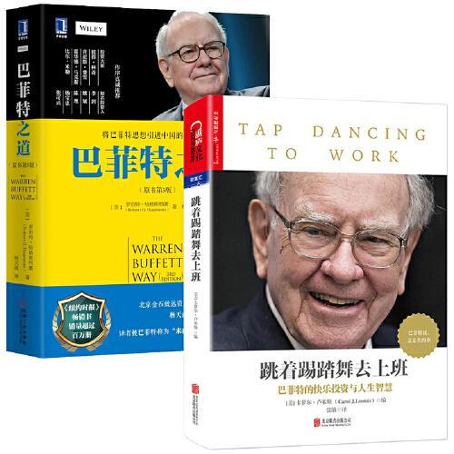 跳着踢踏舞去上班+巴菲特之道 全2册 金融理财股票股市书籍 投资策略