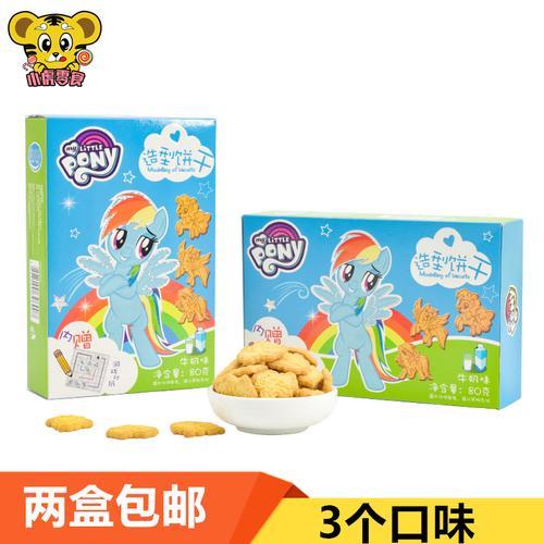 小马宝莉造型饼干80g牛奶蔓越莓果蔬儿童卡通零食酥性