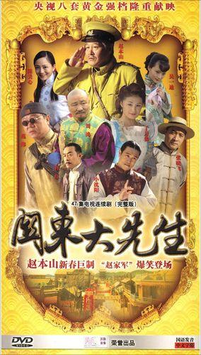 关东大先生(9dvd)