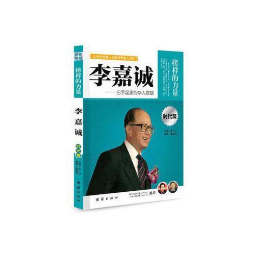 正版李嘉诚榜样的力量白手起家的华人首富李嘉诚传名人传