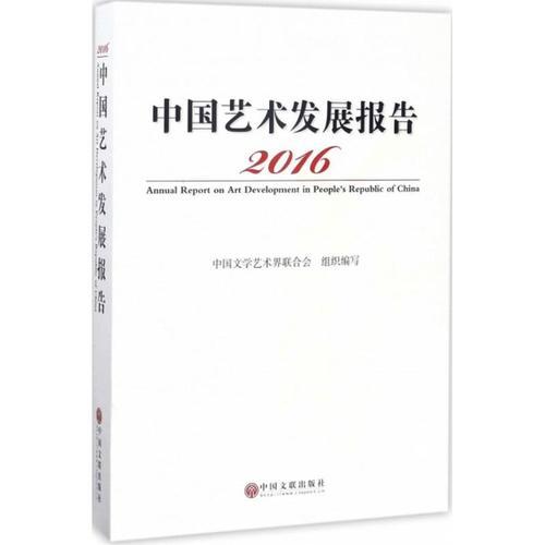 2016中国艺术发展报告 中国文学艺术界联合会 编 美术