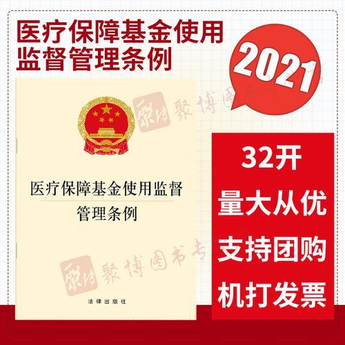 医疗保障基金使用监督管理条例2021中华人民共和国令第735号32