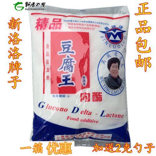 包邮豆腐王内酯粉葡萄糖内脂豆腐凝固剂 卤水豆花嫩豆腐脑原料