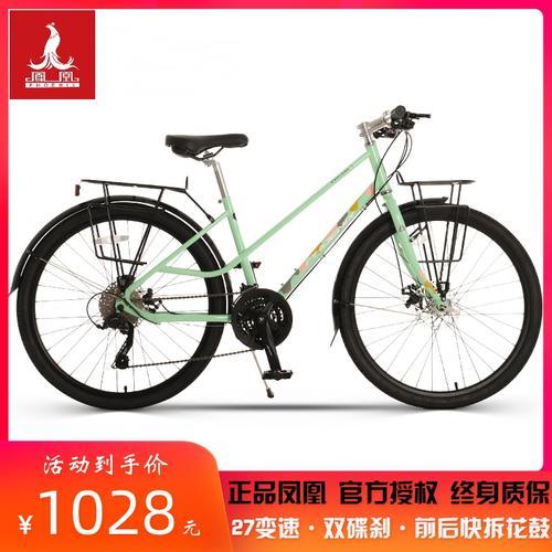 凤凰自行车26寸27速旅行山地车男女款轻便代步复古