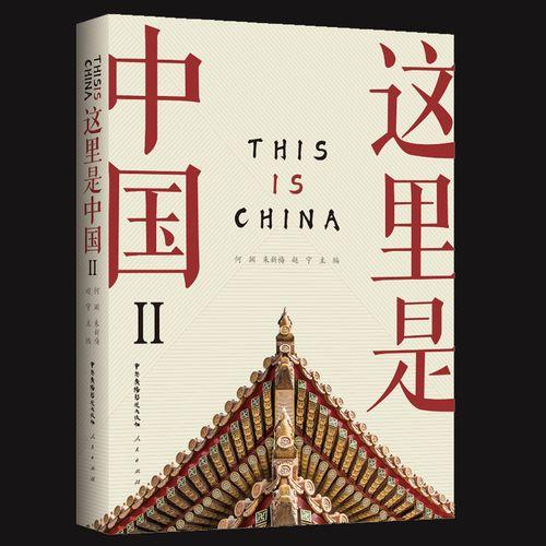 这里是中国Ⅱ 以同名纪录片《这里是中国第二季》为基础 用世界眼看见