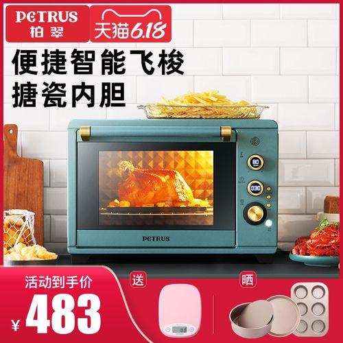 柏翠pe3040gr电烤箱家用烘焙多功能全自动大升容量智能小蛋糕