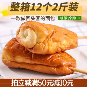 鸡腿面包80后怀旧老式90儿时零食豆沙火松热狗传统老整箱 肉松味*