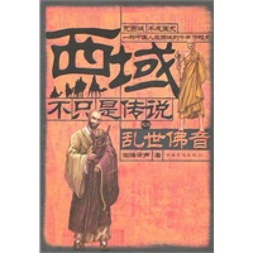 【正版】 西域不只是传说之三乱世佛音 瀚海箫声 中国