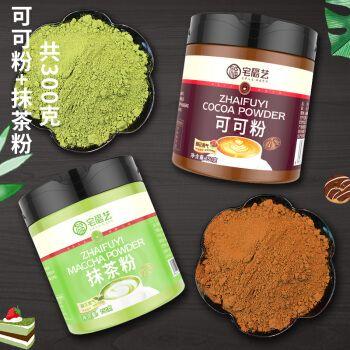 【共300g】宅福艺抹茶粉 可可粉商用批发组合 家用烘焙冲饮奶茶热