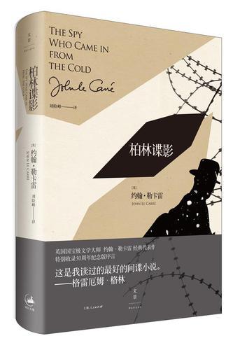 柏林谍影9787208129825 上海出版社小说