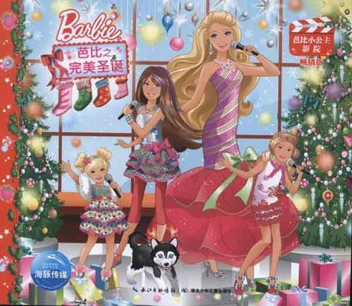 芭比之完美圣诞 畅销书籍 童书芭比小公主影院 芭比之完美圣诞