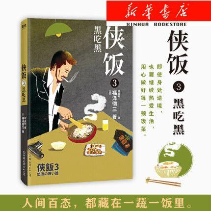 福泽彻三著 豆瓣高分日剧原著小说 深受日本读者喜爱的烟火美食故事