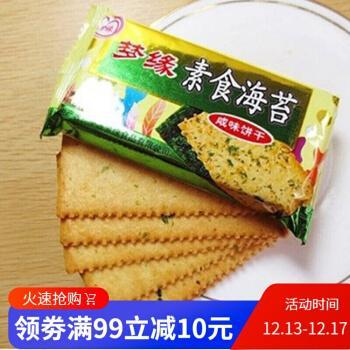 宁波素食饼干口味混搭金梦缘海苔葱香肉松咸味饼干 零食 海苔2斤