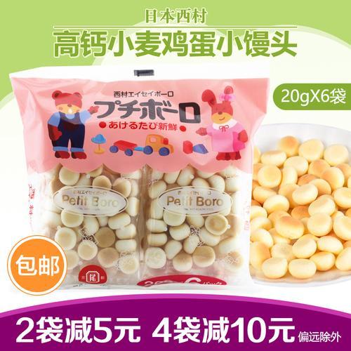 u日本西村高钙小馒头小麦鸡蛋奶豆宝宝零食婴儿进口辅食营养波饼