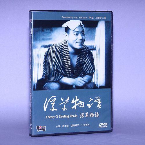 正版浮草物语 经典日本老电影dvd光盘碟片导演:小津安