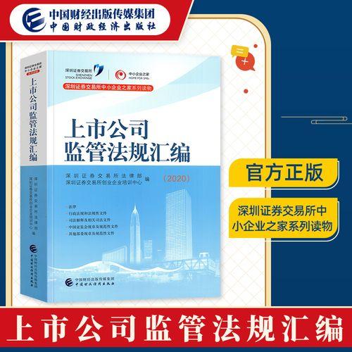 法律部 深圳证券交易所创业企业培训中心中小企业之家行政法规性文件