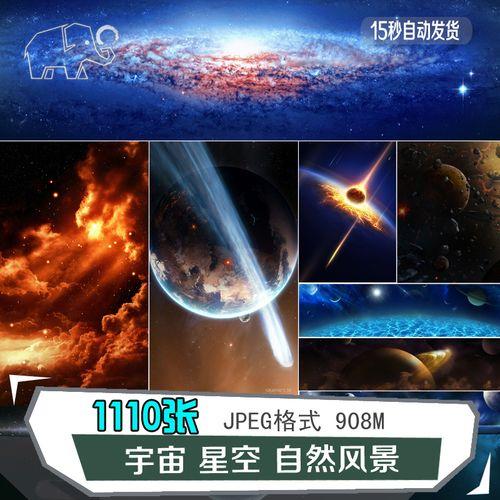 宇宙天体星空太空陨石自然景观电影遮罩摄影贴图场景