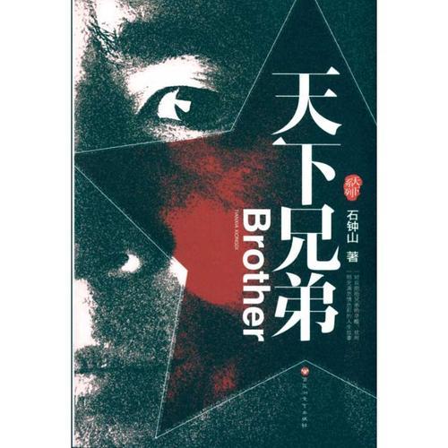 【二手99成新】天下兄弟 /石钟山作品 正版书籍