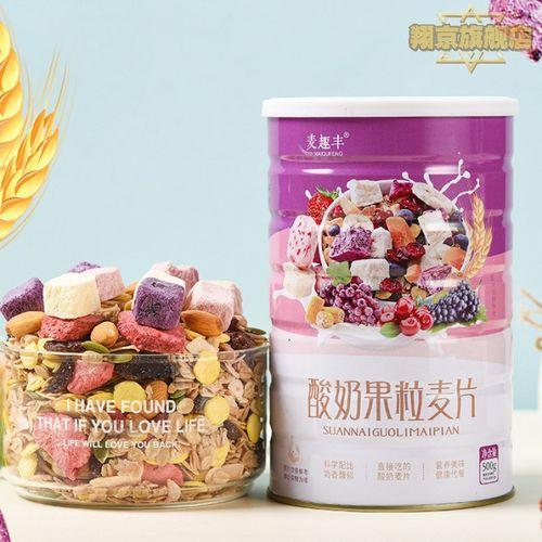 即食网红代餐冲饮坚果早餐果味谷物烘焙燕麦片 酸奶果粒麦片500克2罐