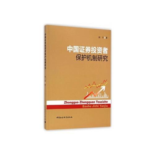 【th】中国证券投资者保护机制研究 周宇 中国社会科学出版社