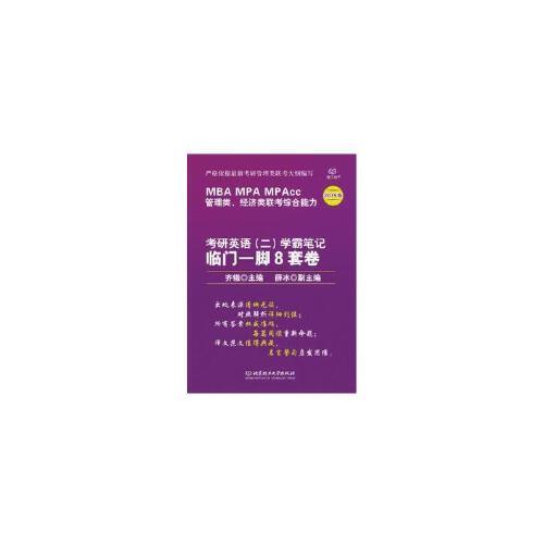 正版现货 2018考研英语二学霸笔记 临门一脚8套卷 mba