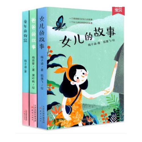 童年的狗窝+女儿的故事+爸爸的故事 全3册梅子涵梅思繁著儿童文学书籍