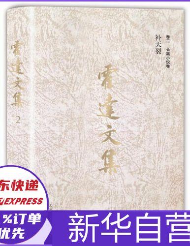 霍达文集(卷2长篇小说卷补天裂)(精)