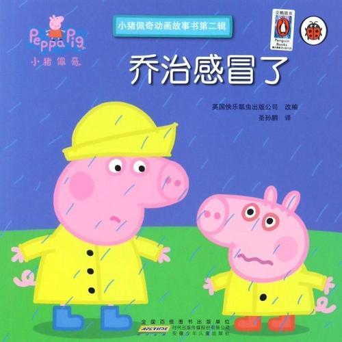 乔治感冒了/小猪佩奇动画故事书第2辑 英国快乐瓢 少儿 卡通漫画 少儿