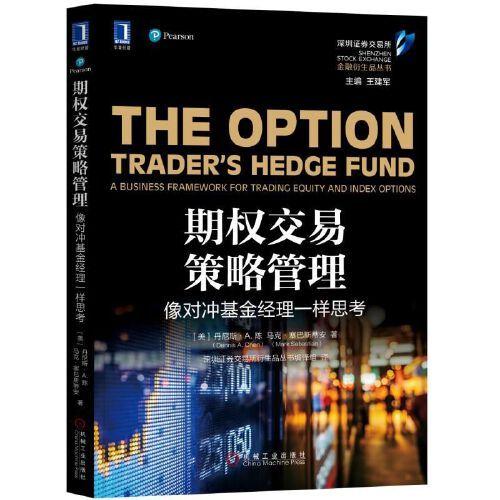 期权交易策略管理 像对冲基金经理一样思考 期货交易趋势技术分析期权