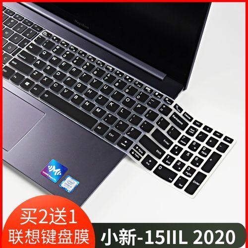 适用于联想小新15键盘膜2020款15iil笔记本电脑保护贴