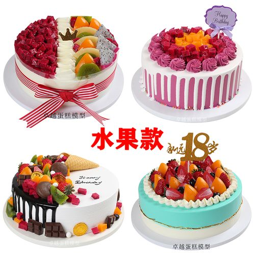 蛋糕模型2021新款水果生日蛋糕模型欧式假蛋糕模型