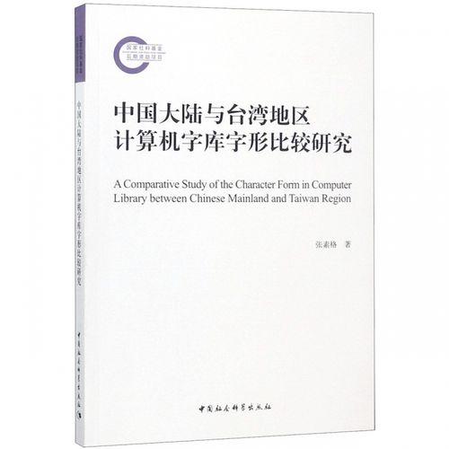 中国大陆与台湾地区计算机字库字形比较研究 博库网