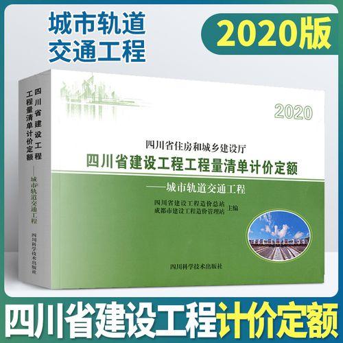 工程四川省成都市住房和城乡建设厅颁布四川省建设工程造价总站主编