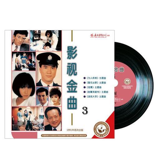 怀旧经典老歌合集 影视金曲3 老式留声机12寸黑胶碟片