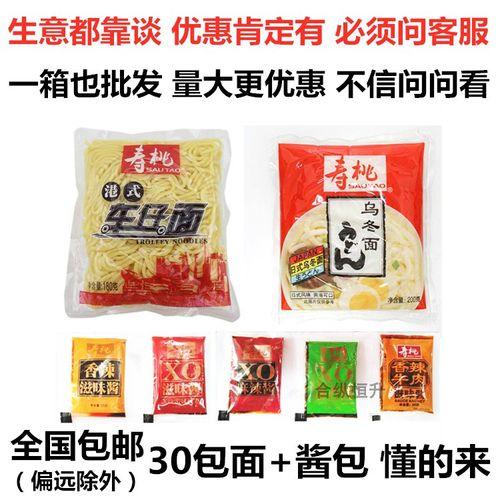 热售港式寿桃牌车仔面包邮30包面带30包酱xo酱香辣酱葱香酱麻辣酱