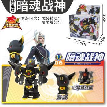 三宝 正版武装精灵火暴火爆合体变形玩具战神儿童金刚
