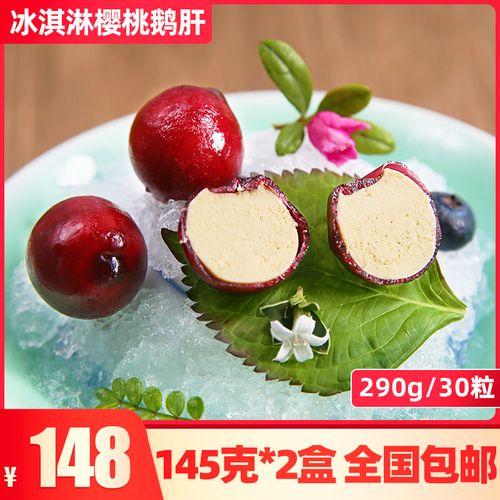 鹅肝即食 樱桃蓝莓冰激凌冰淇淋鹅肝刺身145g*2盒30粒
