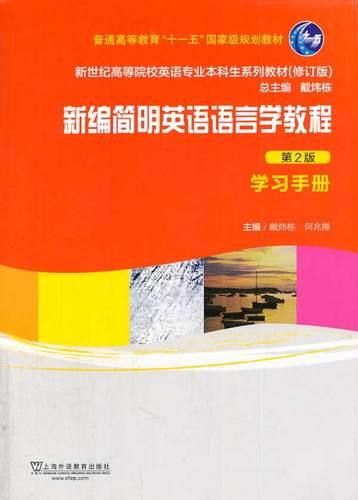新编简明英语语言学教程学习手册第2版 戴炜栋,何兆熊