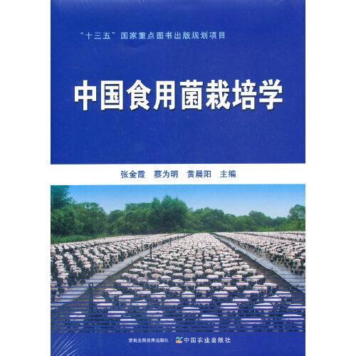 中国食用菌栽培学(