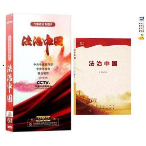 原装正版大型政论专题纪录片法治中国6dvd加解说词