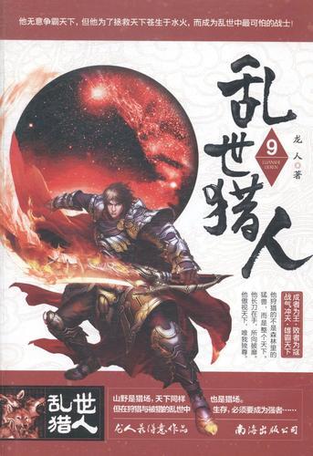乱世猎人:9龙人青春文学9787544273534 侠义小说中国
