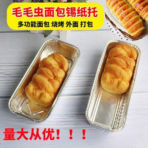 烘焙烤蛋糕面包盒铝箔餐盒烤箱一次性锡纸盒长方形烤肉烤串土司盒