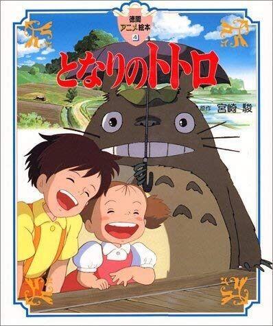 龙猫 德间动画绘本 宫崎骏作品  徳間書店  日本进口书籍 正版