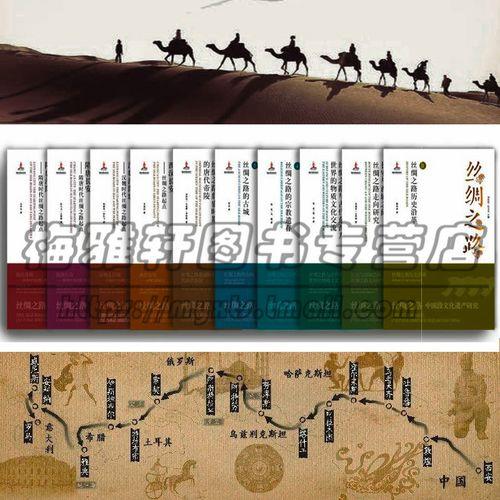 古代丝绸之路中国段文化遗产研究10册全面介绍了解陆上丝绸之路中原