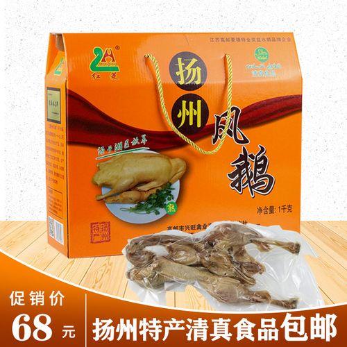 扬州特产红菱风鹅礼盒鲜美咸鹅真空包装整只1000g腊鹅