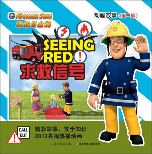 消防员山姆动画故事(第1辑):求救信号