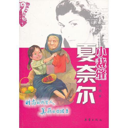 小裁缝夏奈尔创业故事丛书【正版图书 满额减 放心购买 】