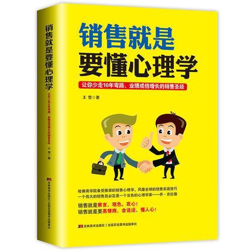 销售书籍销售就是要懂心理学 营销书销售心理学技巧巧